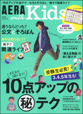 AERA with Kids 2016年冬号